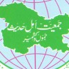 Nobody is'thekaydar'of the movement; Jamiat-Ahle-Hadees has not committed sin by demanding land from government: Mushtaq Veeri
