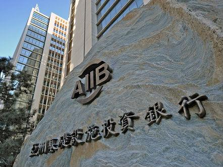 India borrows 750 million US dollars from China based Asian Infrastructure bank to fight COVID19